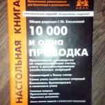 книга 10000 и одна проводка, Тюмень