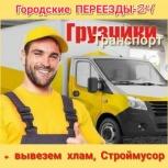 Бригада грузчиков 24ч, Тюмень