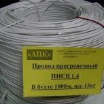 Провод ПНСВ 1.4 мм, Тюмень