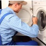 Ремонт стиральных и посудомоечных машин, Тюмень