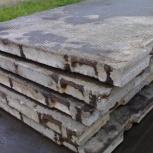 дорожные плиты 6х2, Тюмень