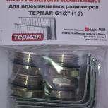 Монтажные комплекты для радиаторов Россия и Китай, Тюмень