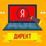 Настройка и ведение рекламы в поиске Яндекс, Тюмень