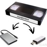 Оцифровка видеокассет, видео, Тюмень