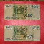 Банкнота 5000 рублей 1995 года, Тюмень