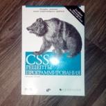 книга Кристофер Шмитт. CSS. Рецепты программирования, Тюмень