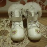 Обувь зимняя на девочку р.23, Тюмень