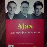 книга Ajax для профессионалов, Тюмень
