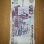 Купюра 500 рублей 1997, Тюмень