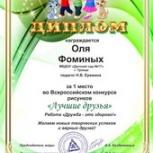 Всероссийские интернет-конкурсы детского творчества, Тюмень