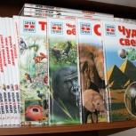Зачем и Почему -познавательная коллекция для детей, Тюмень