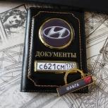 Обложка для автодокументов с автомобильным номером, Тюмень