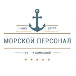 """Курс """"Бортпроводник VIP-яхты"""" с  трудоустройством, Тюмень"""