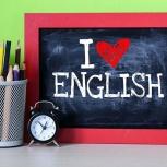 Английский язык. Репетиторство., Тюмень
