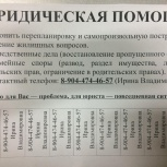 Юридические  услуги, Тюмень