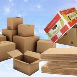 Продажа картонных коробок и листов, б/у и новые, Тюмень