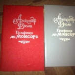 Книги из семейной библиотеки( томники, классика), Тюмень