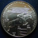 5 рублей 1978 серебро, Тюмень
