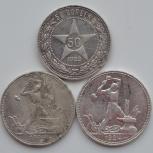 Серебряные полтинники 1924-26гг., Тюмень