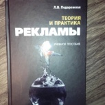 книга Теория и практика рекламы, Тюмень