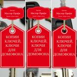 Дубликаты ключей в Тюмени, Тюмень