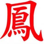 Китайский язык, Тюмень