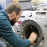 Ремонт стиральных машин, посудомоечных машин, холодильников, Тюмень