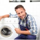 Срочный ремонт стиральных машин, Тюмень