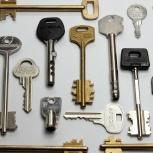 Изготовления ключей, Тюмень