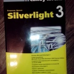 книга Самоучитель Silverlight 3 /Дронов В. А, Тюмень