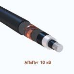 Поставим одножильный кабель  АПвПуг на 10 кВ, Тюмень