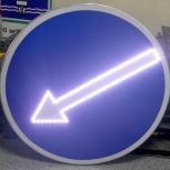 Светодиодный дорожный знак 4.2.1 и 4.2.3, Тюмень