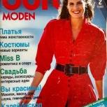 Куплю журналы  Burda (Бурда Моден), Тюмень