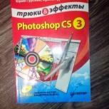 книга Трюки и эффекты в Photoshop CS3, Тюмень