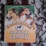 Книга про собак, Тюмень