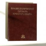 Фразеологический словарь русского языка (новый), Тюмень