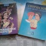 Книги Парикмахерское искусство, Тюмень