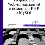 Веллинг Л., Томсон Л. Разработка Web-приложений с, Тюмень