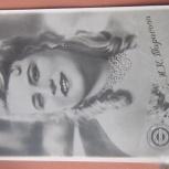 Продам открытки актрис, Тюмень