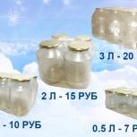 Продажа стеклянных банок б/у, мытые, новые, в упаковке, Тюмень