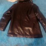 Кожаная теплая куртка на меху, Тюмень