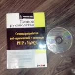 книга Основы разработки веб-приложений с помощью PHP и M, Тюмень