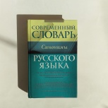 Современный словарь синонимов русского языка, Тюмень