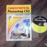 книга Самоучитель Adobe Photoshop CS2 в примерах, Тюмень