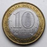 10 рублей 2010 Чеченская республика, Тюмень