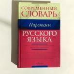 Современный словарь паронимов русского языка, Тюмень