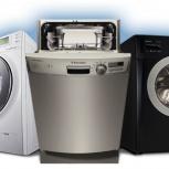 Качественный Ремонт стиральных, Посудомоечных машин на дому, Тюмень