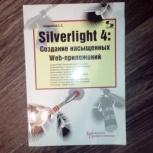 книга Silverlight 4. Создание насыщенных Web-приложений, Тюмень
