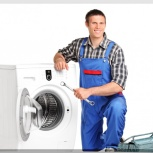 Срочный ремонт стиральных и посудомоечных машин на дому, Тюмень