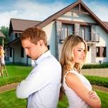 Юридическая помощь при разводе, разделе имущества., Тюмень